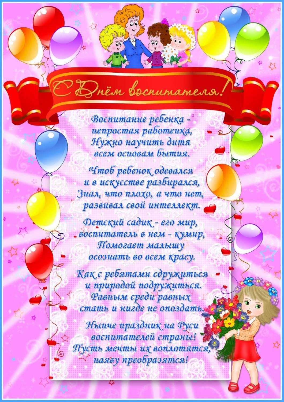 Поздравления с юбилеем воспитателю детского сада от родителей 59